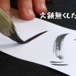 字が綺麗な人は有利だ!練習すれば上手くなる話。