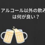禁酒で効果を出すための『飲み物』の話。