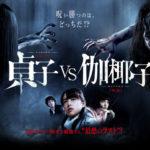 映画『貞子VS伽倻子』の感想と考察
