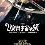 映画『2001年宇宙の旅』の考察と感想
